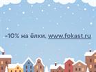 -10 % на искусственные ёлки