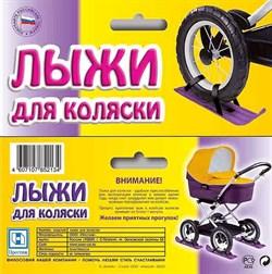 Лыжи для детской коляски (4шт)  - фото 16112