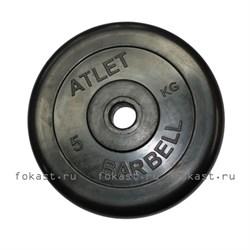 Диск обрезиненный черный MB ATLET d-26  5кг - фото 6661