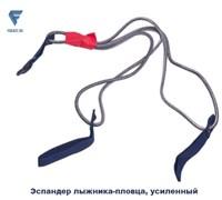 Эспандер лыжника-пловца, усиленный BASEFIT