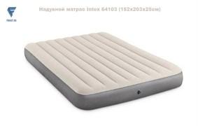 Надувной матрас Intex 64103 (152х203х25см) без насоса