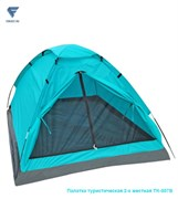 Палатка туристическая 2-х местная Reka TK-007B
