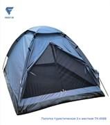 Палатка туристическая 2-х местная Reka TK-006B